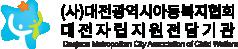대전아동복지협회 대전자립지원센터